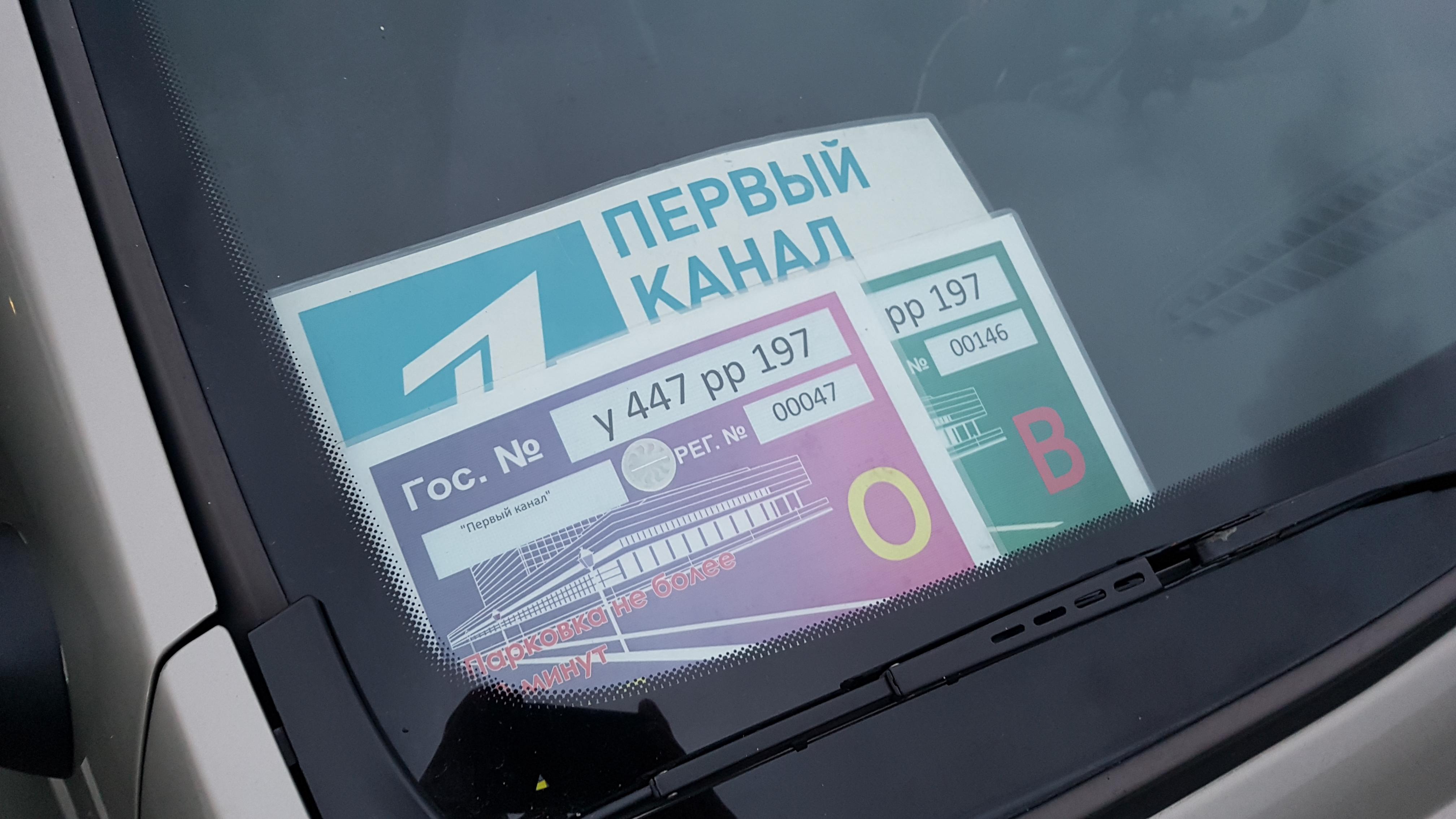 """Автомобиль съёмочной группы """"Первого канала"""""""