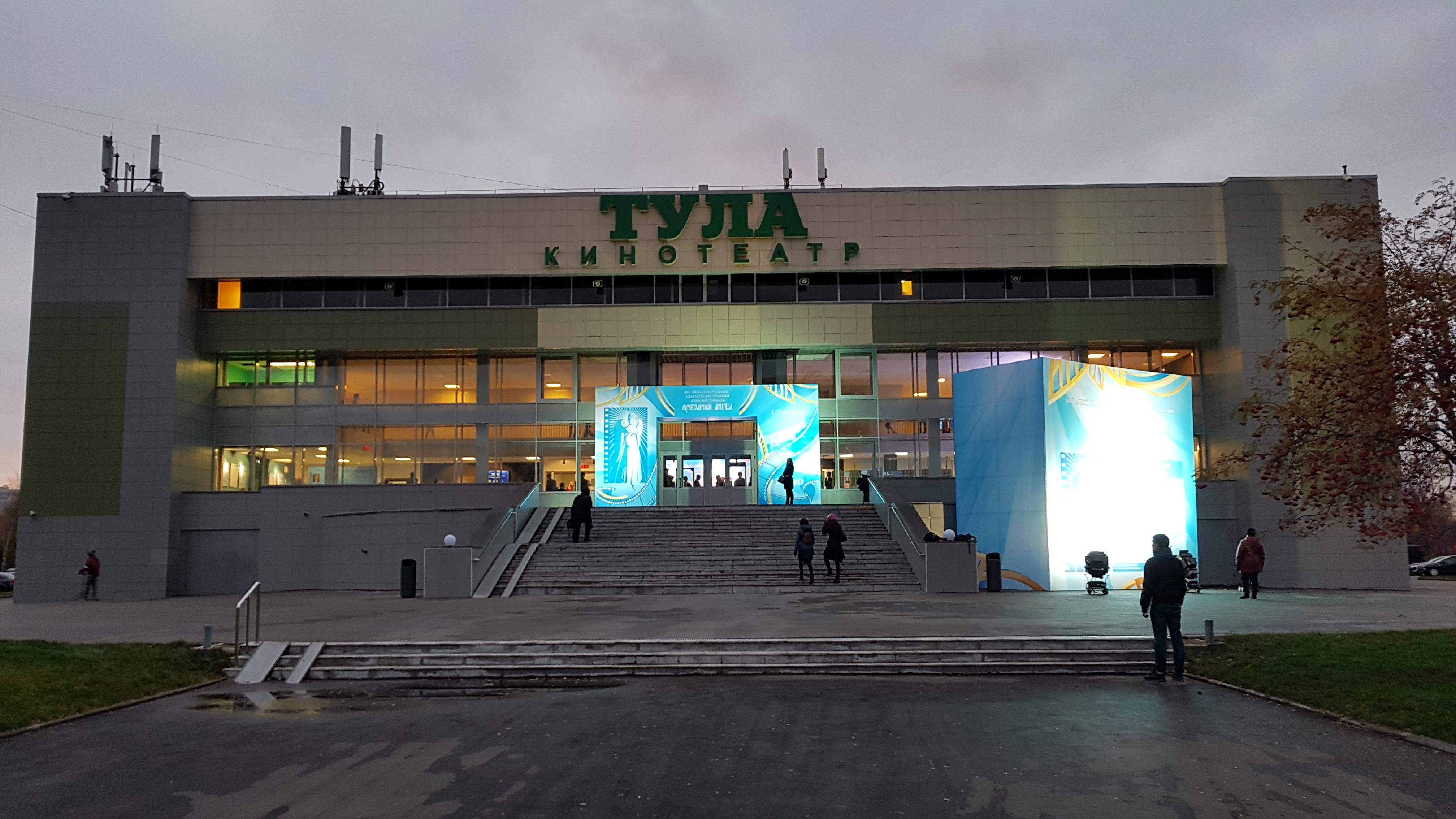 """Кинотеатр """"Тула"""". (01 ноября 2017 года) Фото: Рустам Билялов"""