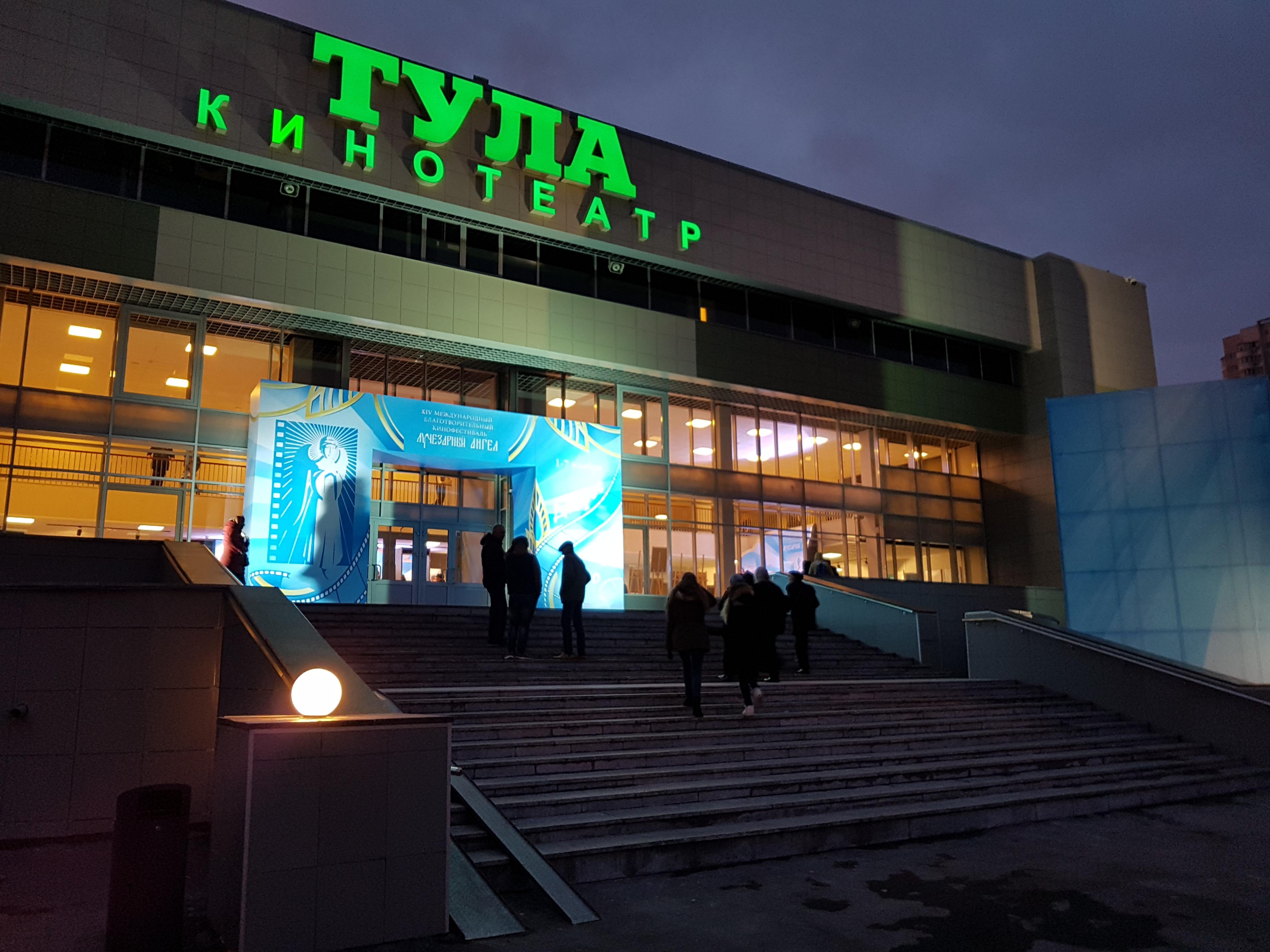 """Фонарь (слева) перед входом в кинотеатр """"Тула"""". (01 ноября 2017 года) Фото: Рустам Билялов"""