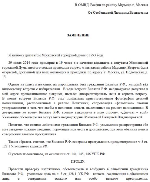 Заявление Стебенковой в ОВД Марьино