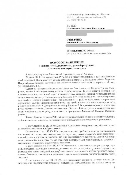 Иск Стебенковой в Люблинский суд 1