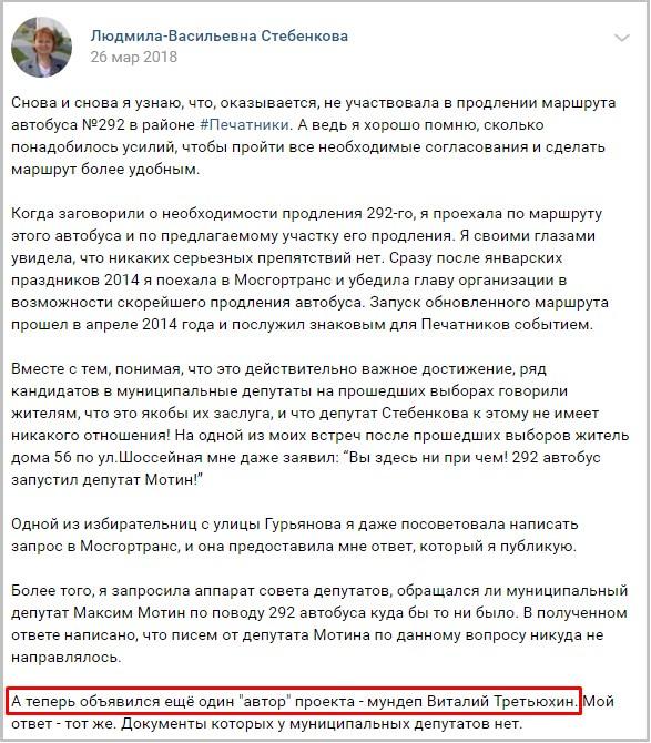 """Скриншот со страницы Людмилы Стебенковой в соцсети """"Вконтакте"""""""