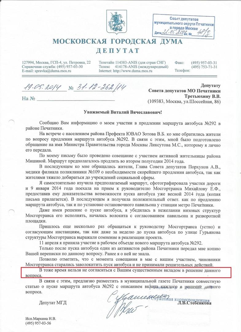 Письмо депутата Мосгордумы Людмилы Стебенковой муниципальному депутату Виталию Третьюхину.