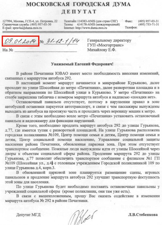 """Обращение Людмилы Стебенковой в ГУП """"Мосгортранс""""."""