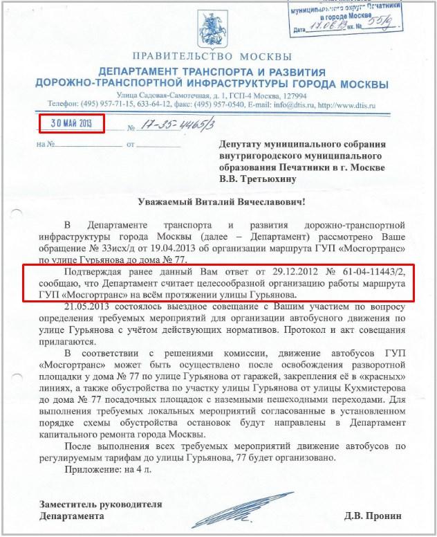 Ответ из Департамента транспорта г. Москвы муниципальному депутату Виталию Третьюхину