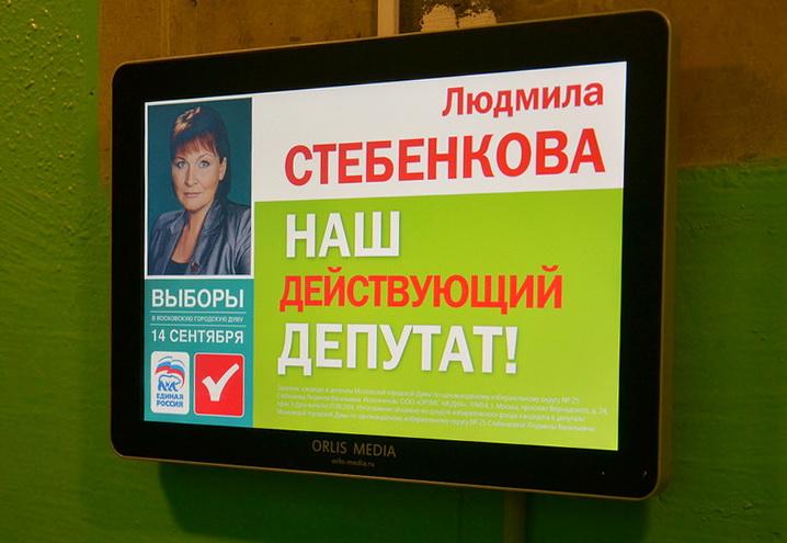 Предвыборная реклама Людмилы Стебенковой в подъезде многоквартирного дома в районе Печатники.