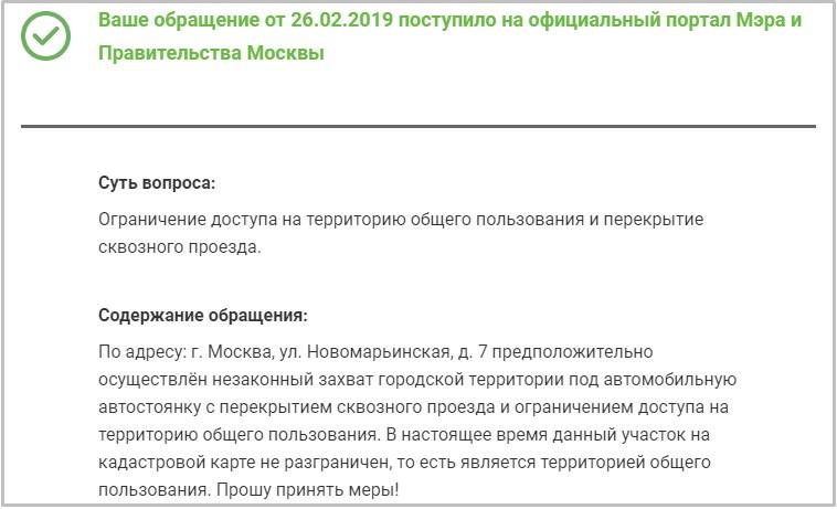 Скриншот сообщения о принятии обращения