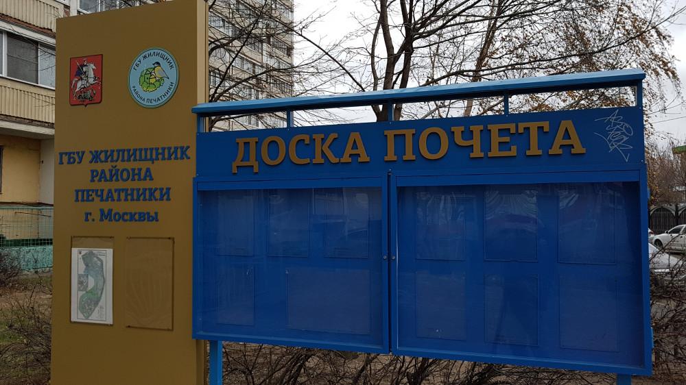 """Доска почёта перед входом в офис ГБУ """"Жилищник района Печатники"""". Фото: Рустам Билялов"""
