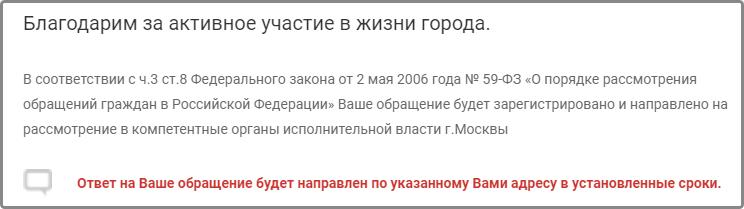 Скриншот подтверждения принятии обращения с портала mos.ru.