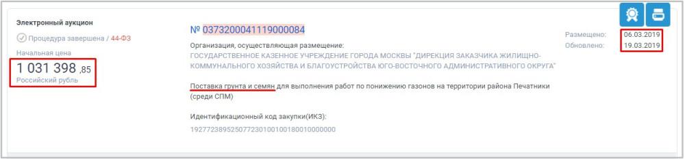 Скриншот с портала Госзакупок http://www.zakupki.gov.ru