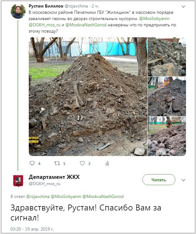 Скриншот из Твиттера: https://twitter.com/DGKH_mos_ru/status/1119184056804048896