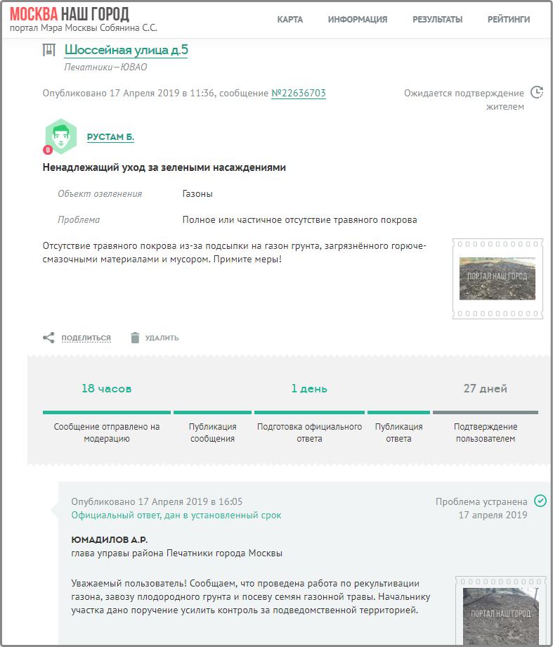 """Скриншот с портала """"Наш город"""""""