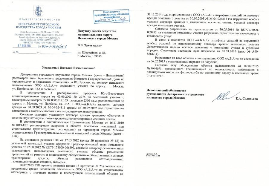 Ответ Департамента городского имущества муниципальному депутату Виталию Третьюхину