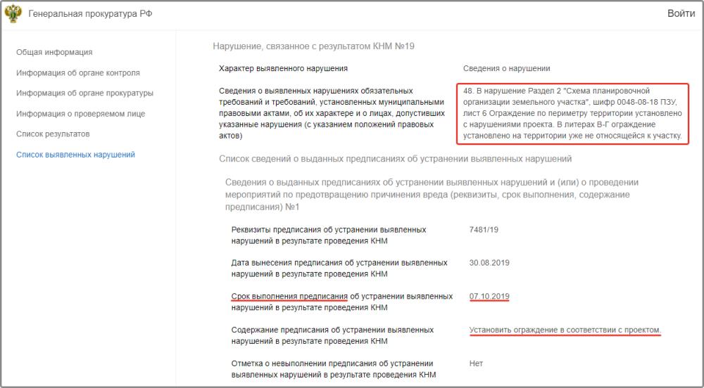 Скриншот результатов проверки Госстройнадзора г. Москвы
