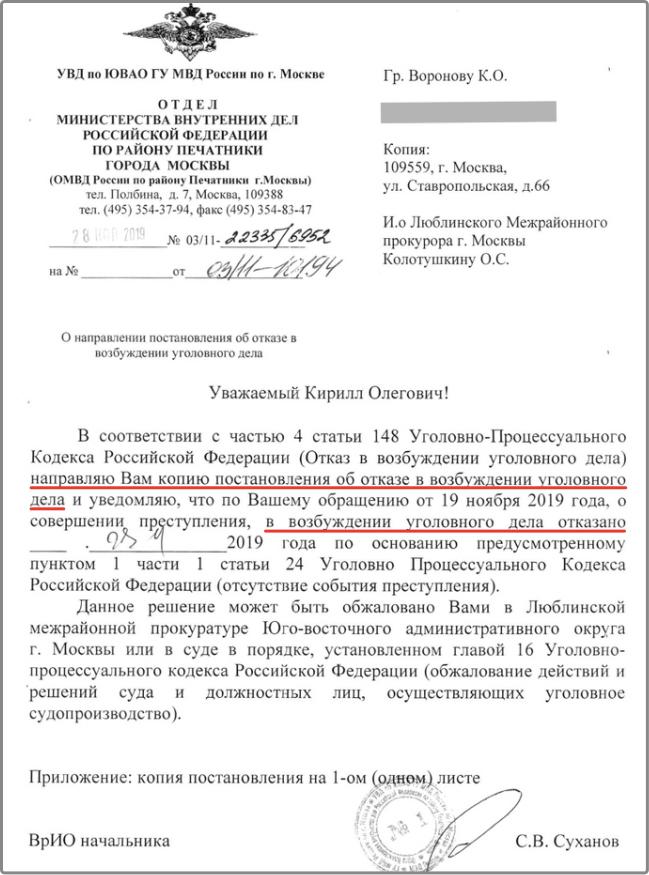 Ответ из ОМВД района Печатники