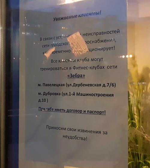 "Объявление на дверях фитнес-клуба ""Зебра"" (ул. Полбина, д. 33А)."