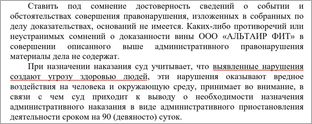 Скриншот с постановления Люблинского районного суда.