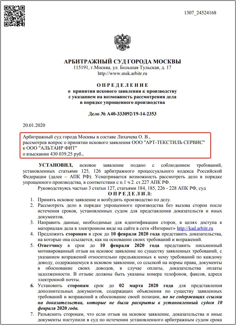 Скриншот определения с сайта Арбитражного суда г. Москвы.