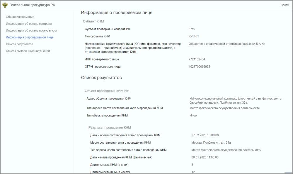 Скриншот с сайта Генеральной прокуратуры