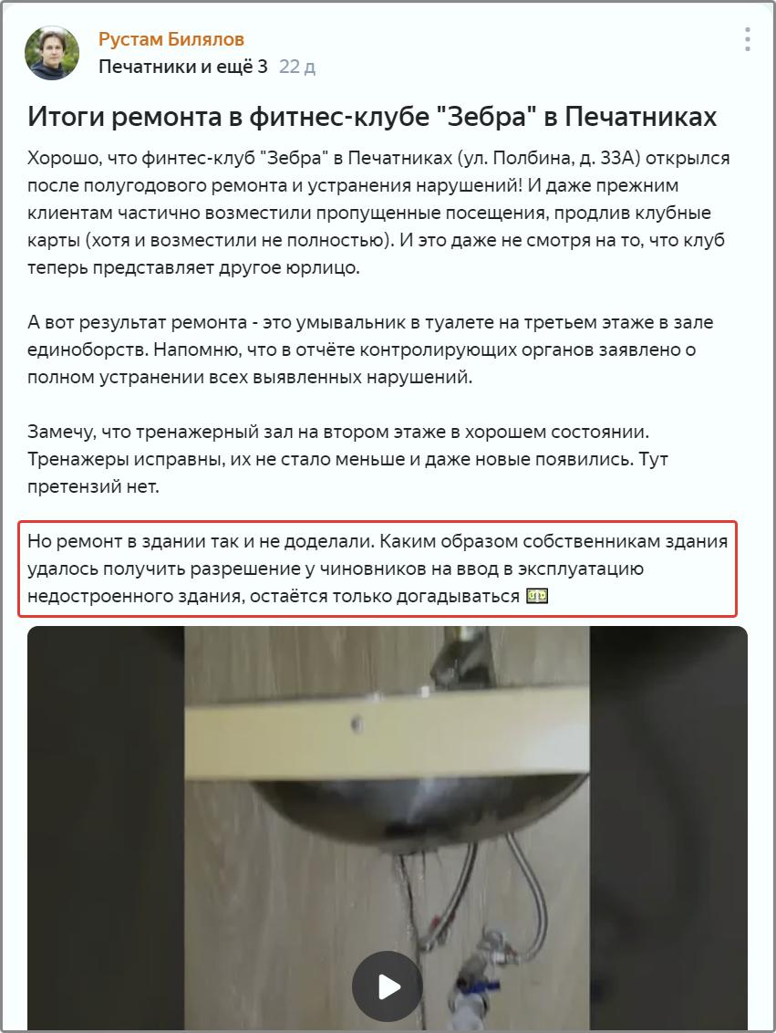 Скриншот публикации в Яндекс. Район.