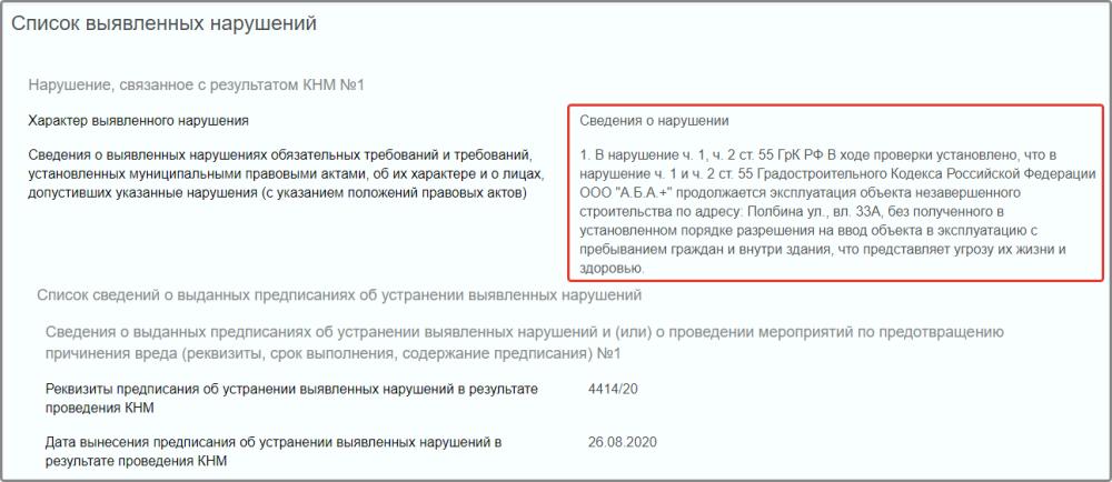 Скриншот с результатами проверки комиссии Мосгостройнадзора, Опубликован на сайте Генеральной прокуратуры РФ.