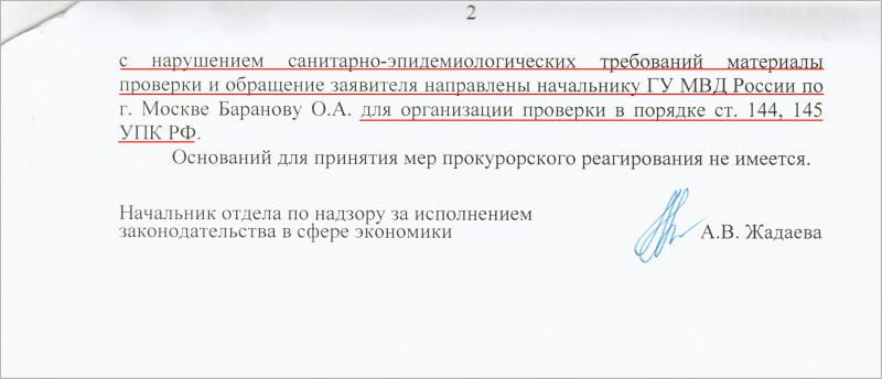 Ответ из прокуратуры по запросу депутата Мосгордумы Павла Тарасова.