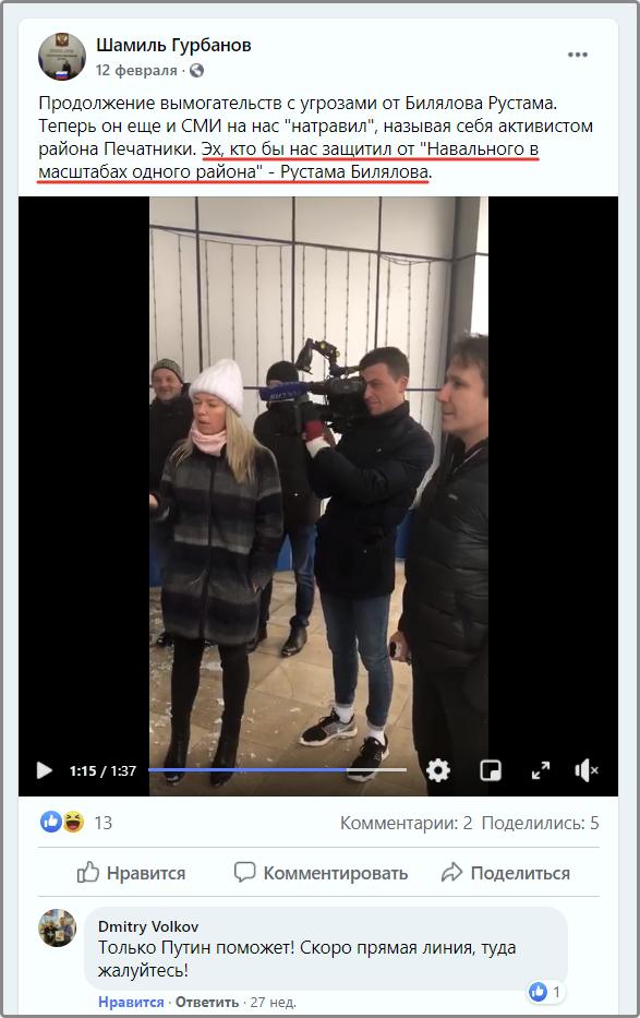 Скриншот публикации Шамиля Гурбанова в Facebook.