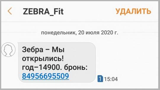 """Скриношот SMS от фитнес-клуба """"Зебра"""""""