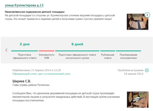 2014-06-09 23-02-56 Скриншот экрана