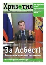 Газета «Хризотил сегодня» №6, 2011