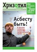 Газета «Хризотил сегодня» №1-2, 2007