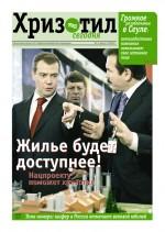 Газета «Хризотил сегодня» №3, 2008