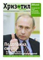 Газета «Хризотил сегодня» №4, 2009
