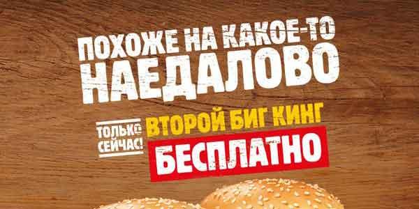 Слоган бургер кинг на английском