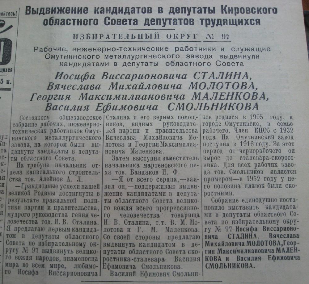 Кандидаты в Кировский облсовет