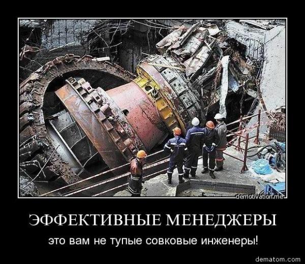 206430-effektivnye_menedjery_eto_vam_ne_tupye_sovkovye_injenery
