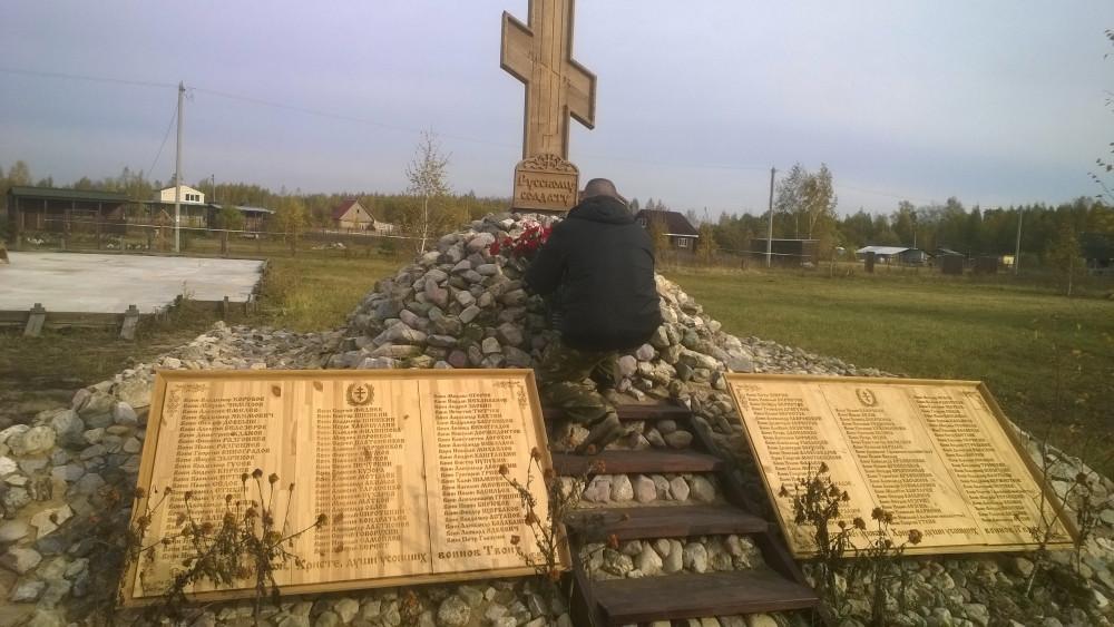 Поклон русским воинам