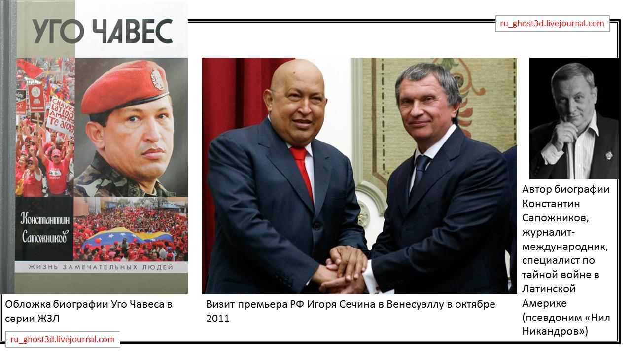 Биография Чавеса в серии ЖЗЛ