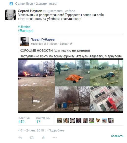 Твиты_по_метке_«#Mariupol»_в_Твиттере_-_2015-01-24_15.09.11