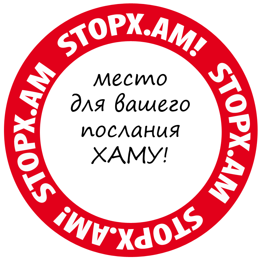 stopx.am