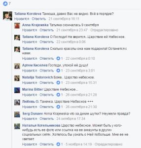 О Тане Синцовой