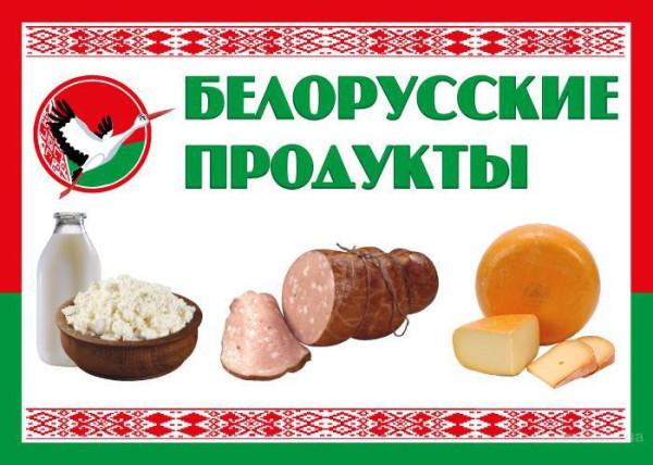 яяяяяяяяяяяяяяяяяяяяяяяяяяяяяяяяяя1-produktyi-pitaniya-belorusskogo-proizvodstva