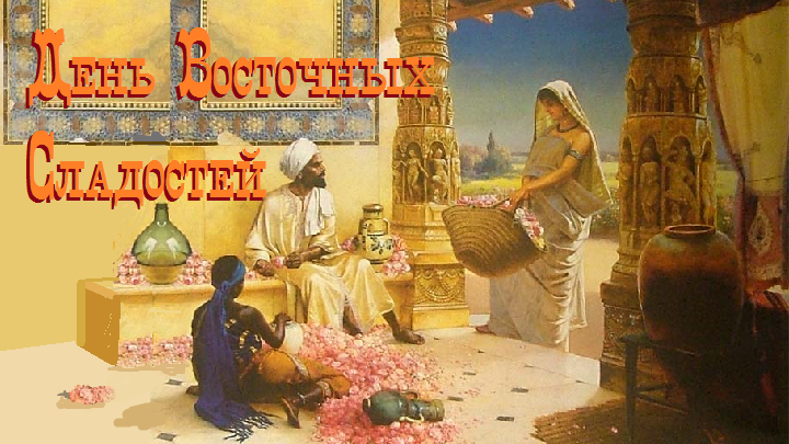 День восточных сладостей открытка