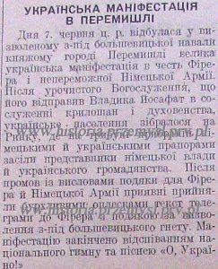 Текст из газеты «Голос» о манифестации в Перемышле 7 июля 1941 года (В тексте опечатка, вместо июль (липень) напечатано июнь (червень) — прим. RuBaltic.Ru) / Фото: kresywekrwi.neon24.pl