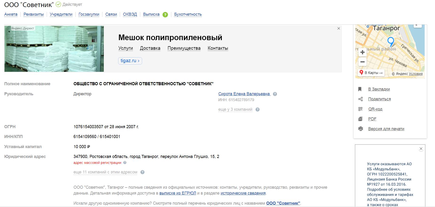 Регистрации ип таганрог регистрация ооо единственным участником