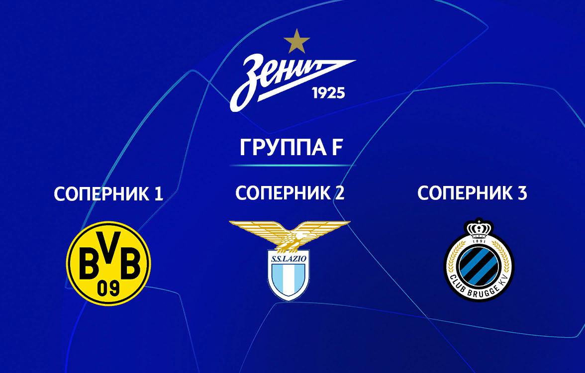 Лига Чемпионов 2020/2021. Группа F
