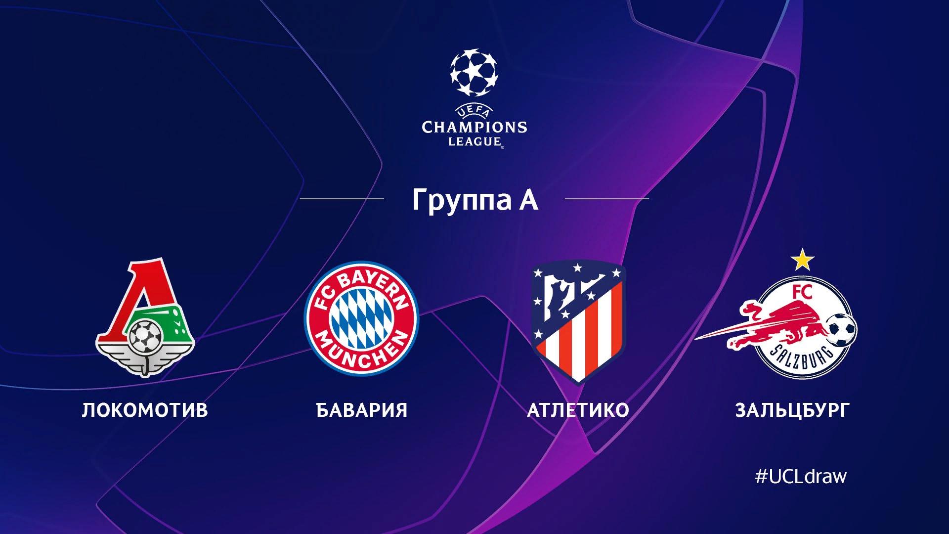 Лига Чемпионов 2020/2021. Группа А