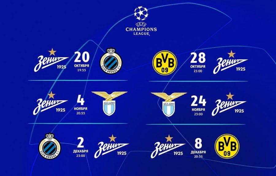 Календарь санкт-петербургского «Зенита» на групповом этапе Лиги Чемпионов 2020/2021