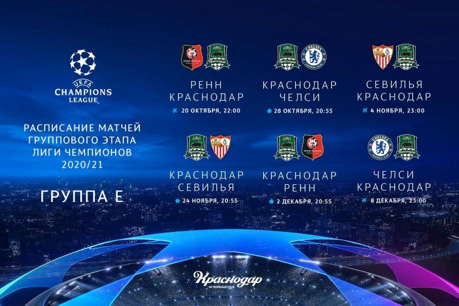 Календарь футбольного клуба «Краснодар» на групповом этапе Лиги Чемпионов 2020/2021