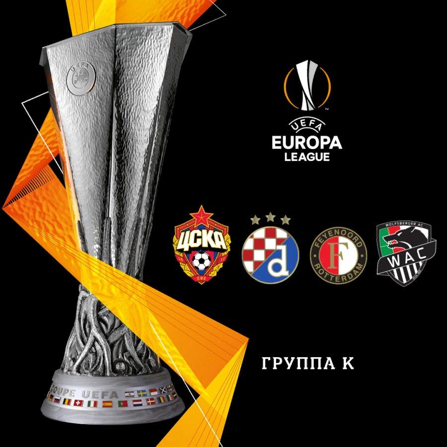 Соперники ЦСКА на групповом этапе Лиги Европы